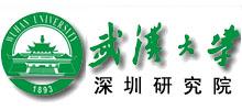 武汉大学深圳研究院
