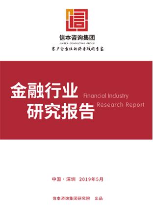 《金融行业研究报告》