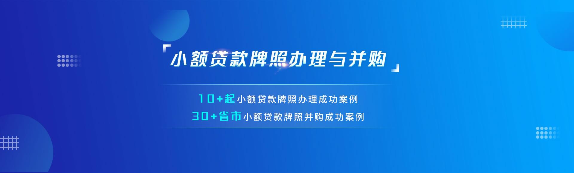 小额贷款福彩3d字谜乐彩转让,小额贷款公司转让,小额贷款资质