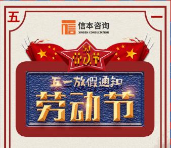 深圳信本投资咨询有限公司五一放假通知