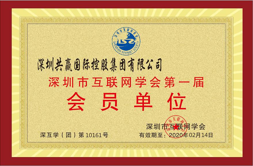 热烈祝贺集团公司成为深圳市互联网学会会员单位