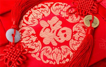 【春节放假通知】信本咨询祝您新春快乐,诸事顺利!