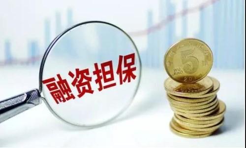 江西省融资担保业2019年3月份运行情况简析