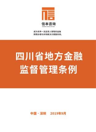 《四川省地方金融监督管理条例》
