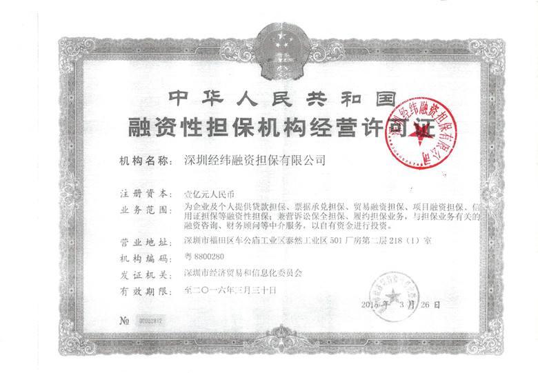 融资担保公司注册方法