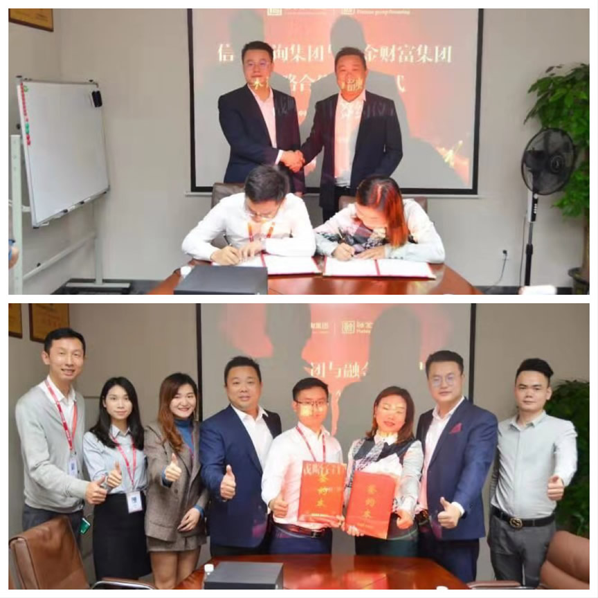 信本咨询集团与融金财富集团正式签署战略合作协议 携手开创合作共赢新局面