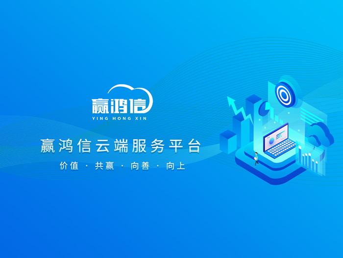 信本咨询集团赢鸿信云端服务平台正式启用