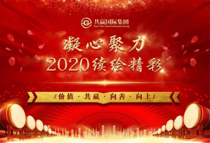 【凝心聚力,2020续绘精彩】共赢国际集团年终总结会暨迎新年会圆满落幕!
