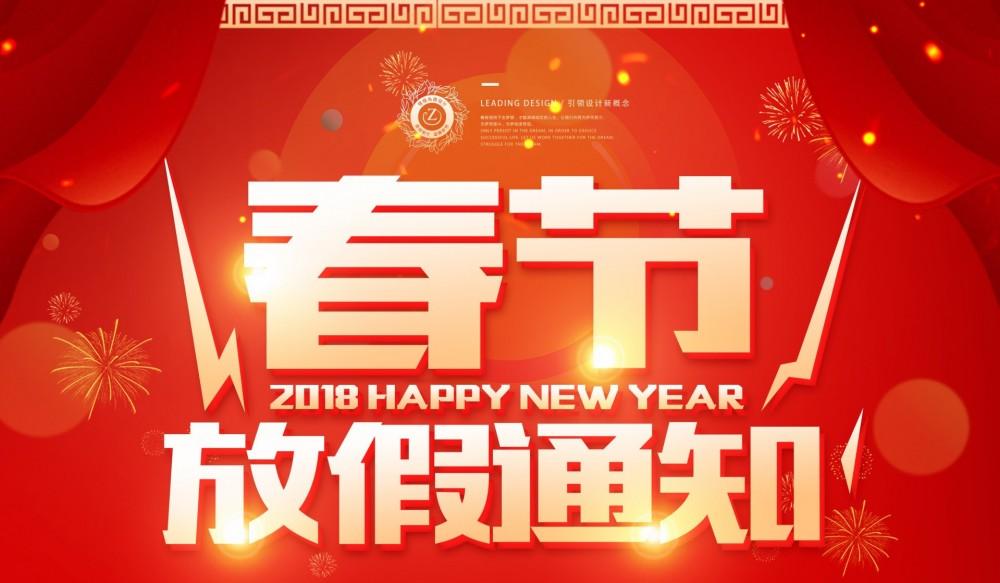 【春节放假通知】信本咨询全体员工提前祝您新年快乐,鼠年大吉!